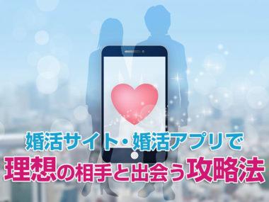 婚活サイト・婚活アプリ攻略法