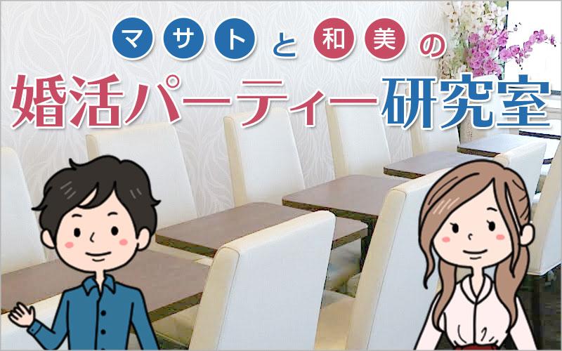 マサトと和美の婚活パーティー研究室
