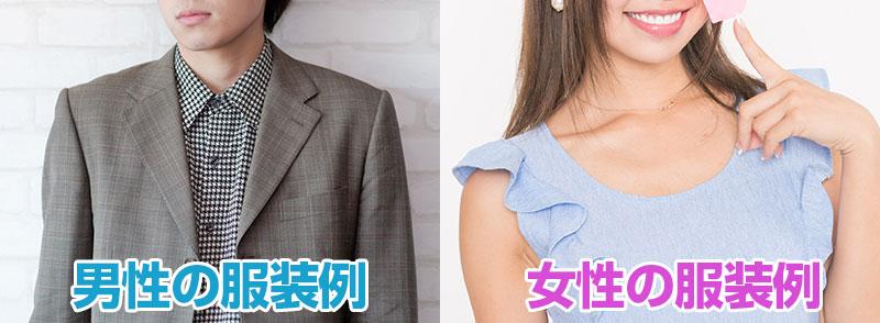プロフィール写真の服装の例
