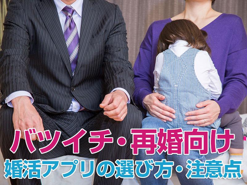 バツイチ・再婚向け婚活アプリ
