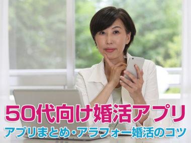 50代向け婚活アプリ