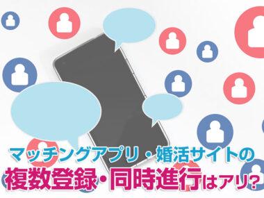 マッチングアプリ・婚活サイトの複数登録・同時進行