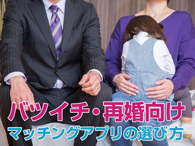 バツイチ・再婚向けマッチングアプリ