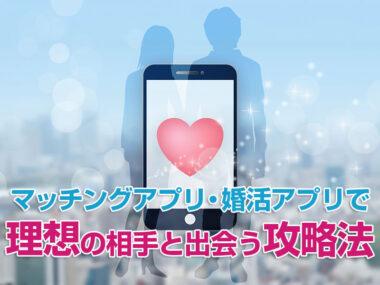 マッチングアプリ・婚活アプリ攻略法