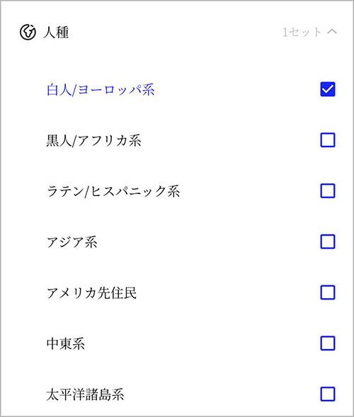 Matchの外国人検索